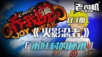 《乔我说:动漫画事人》第03期:火影忍者!木叶村秘术