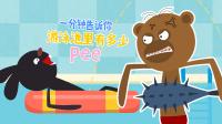 【飞碟一分钟】一分钟告诉你游泳池里有多少尿, 检测结果扎心了!