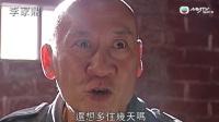 蘭花刼 ‧ 重現TVB三大惡人 (TVB)
