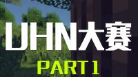 Part.1 UHC大赛(我的世界 Minecraft)【游戏之夜2017】(电磁干扰X晓纵X遗落)
