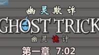 【蓝月解说】幽灵欺诈/幽灵诡计 剧情攻略向全流程视频 第一章 PM 7: 02