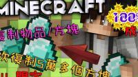 ¡¾Minecraft生存教学¡¿- 如何在1.11 Minecraft复制物品/方块 百分百成功£¡£¡£¡£¡£¡1