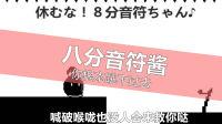 【老醋】八分音符酱 中国boy没有小**?