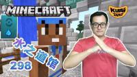 【酷爱游戏解说】我的世界Minecraft神奇宝贝模组生存298水之道馆, 神秘妖魔鬼怪塔