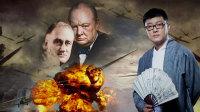 第49期:珍珠港事件背后的阴谋