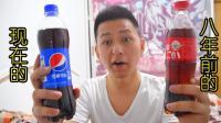 08年的可乐是什么味道 品尝过期八年的可乐那一股馊味 83