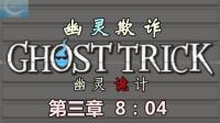 【蓝月解说】幽灵欺诈/幽灵诡计 剧情攻略向全流程视频 第三章 PM 8: 04