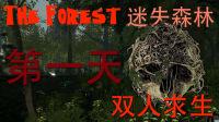第一天 定居小岛 ★森林★The Forest 双人生存(电磁X真元)