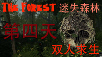 第四天 酋长屠杀者 森林The Forest 双人生存(电磁X真元)