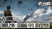 《大神降临》钢铁之师: 诺曼底44 游戏评测: 军事模拟器