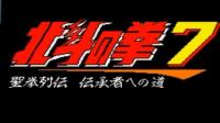 【蓝月解说】北斗神拳7【SFC游戏分享】【拳王雷奥就是好使 格斗模式通关】