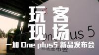 「玩客现场」200秒带你看完一加新品OnePlus 5新品发布会