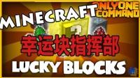 【Minecraft我的世界】一键命令方块 - 幸运块指挥座【原版1.11】