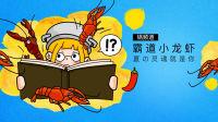 令人口水直流的小龙虾测评!