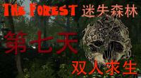 第七天 远征开始 ★森林★The Forest 双人生存(电磁X真元)