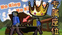 免费体验当国王的感觉※没有国王没有王国※基地建设游戏 Ep.1