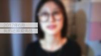 【桃毛小兽】2017年6月近期爱用品
