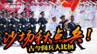 第167期 中国一次震撼世界的大阅兵