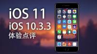 iOS11 Beta2/iOS10.3.3体验简评: iPhone se已完虐iPhone 7