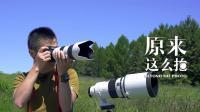 各种大炮镜头来一遍, 索尼a9能否经受转接测试考验? : 原来这么拍 98集