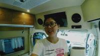【是小碧 Vlog】百变房车内部介绍 081