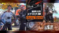 《Free Rider義》新西兰的KTM大神 Chris Birch