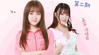 20170612 SNH48《莫莫有闻》第二期 本期嘉宾:冯晓菲