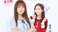 20170619 SNH48《莫莫有闻》第三期 本期嘉宾:张怡