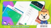 MIUI9 要来了! 支持安卓8.0特性【潮资讯】