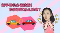 新手司机必备技能!轻微事故怎么处理?