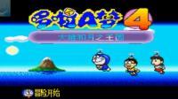 【蓝月解说】哆啦A梦4 大雄和月之王国【SFC游戏分享】【休闲的横版过关游戏~】