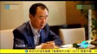 王健林请鲁豫和董明珠在公司吃饭, 没有对比就没有伤害