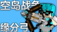 【緣分沖擊弓】小楊空島戰爭 蔓延旅行服務器