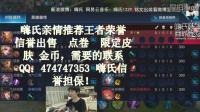 王者荣耀最新视频嗨氏王者荣耀 13杀打野庄周疯狂反野屠杀