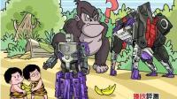 臻欣评测变形金刚玩具第397期, 彪悍猿猴, K记梦幻模玩猿面