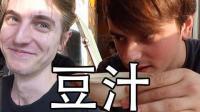 【拂菻坊】外国人体验老北京豆汁儿