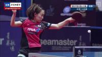 2017中国公开赛 女单八强 刘诗雯vs石川佳纯 乒乓球比赛视频 完整版