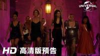 【猴姆独家】美声女力, 终极对决! 《完美音调3》首曝官方【中字】预告片!