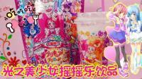 【爱茉莉兒】日本食玩光之美少女摇摇乐饮品
