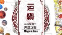 魔力秘境十二星座周运6月26至7月2日