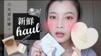 【夢露 MONROE】六月买什么? 六月新鲜HAUL分享|NARS絲絨唇筆、INTEGRATE蜜粉餅...