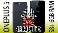 一加手机5(8GB) vs 盖乐世S8(6GB)速度大对决