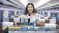 """提前看 最新动车组""""复兴号"""": 中国标准占84%"""