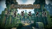 【炎黄蜀黍】★我的世界★RPG 卡塞蒂亚大陆·佣兵之旅 2