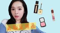 【敏子】彩妆干货 近期爱用品