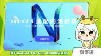 安卓8.0都来了, 魅族终于适配安卓7.0【潮资讯】