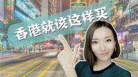 「西西」香港买买买的正确打开方式 微博: Sisi曾西西西