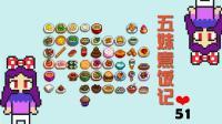 <五歌>星露谷物语第二季P51——美食大师五妹