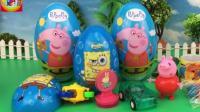 海绵宝宝出奇蛋 小猪佩奇奇趣蛋拆惊喜玩具