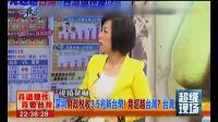 台湾节目惊呼: 内地GDP增长很快 台湾排名让人担忧